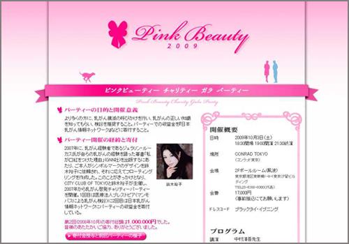 Pink Beauty2009オフィシャルサイト